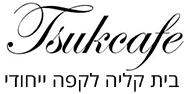 בית קליה Tsukcafe